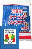 【送料無料】【メール便【広島市西区】【田中食品】【学校給食】 旅行の友1食用x50袋【ふりかけ】