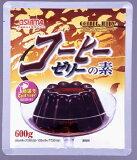 【送料無料】【メール便】【大島食品】【学校給食】【50食分】常温で作れるコーヒーゼリーの素600g