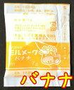 【大島食品】【学校給食】【ミルメーク】懐かしい味 バナナ 顆粒7gx40個(専用ストロー付き)