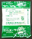 【大島食品】【学校給食】【ミルメーク】懐かしい味 メロン顆粒6gx40個(専用ストロー付き)