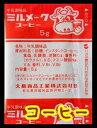 【大島食品】【学校給食】【ミルメーク】懐かしい味 コーヒー粉末5gx40個(専用ストロー付き)