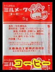 粉末のコーヒー牛乳の素です。甘さを控えた飲みやすい減糖タイプ。【送料無料】【メール便】【...