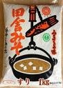 上質な麦と大豆を精選し昔ながらの製法で仕上げた香り高い甘口の麦味噌です【山口県】【柳井市伊保庄】【神田味噌醤油醸造場】田舎みそ すり1kg