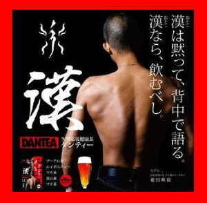 「ダンティ−漢−」は今話題のプーアル茶、ルイボスティー、マテ茶、マカと香り豊かな素材をブ...