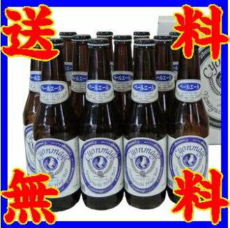Pale Ale aroma hop aroma harmony 330 mlX 12 bottles * additional shipping, Northeast 300 yen and Hokkaido-Okinawa 500 Yen takes * (10001114)