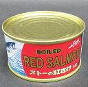 【鮭缶詰】天然紅さけ水煮 180g【12缶】【ストー缶詰最高級品】【北海道函館市】【こだわり製品】【紅鮭】