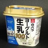 白バラヨーグルト生乳100 商品イメージ