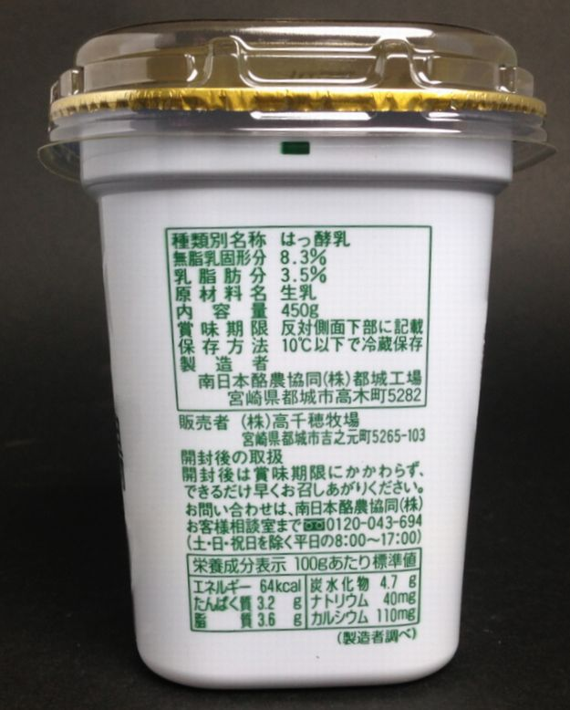 【九州】【南日本酪農】高千穂牧場プレーンヨーグルト450g