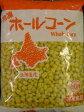 【冷凍野菜】【学校給食】【ホクレン】【国産】北海道産ホールコーン1kg