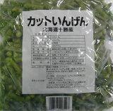 【冷凍野菜】【国産】北海道産カットいんげん(3センチ)500g【学校給食】【ホクレン】