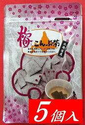 【送料無料】梅入こんぶ茶32gx5袋【角切こんぶ茶の専門店】【静香園】【鳥取県米子市】【メール便】【40年のロングセラー】