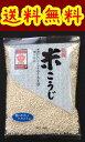 【送料無料】【メール便】【広島県】【呉市西中央】【ますやみそ】乾燥米こうじ300g