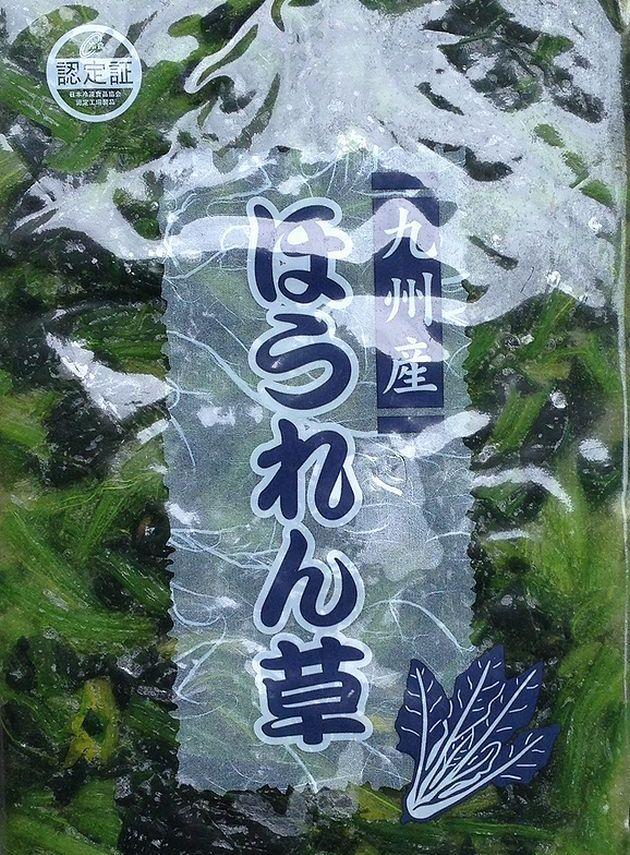 【冷凍野菜】【国産】九州産ほうれん草1kg(5センチカット)ブロックタイプ【学校給食】【クマレイ】★