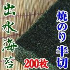 【鹿児島県】【北さつま漁業協同組合】 出水産焼のり手巻きサイズ半切2切れ200枚