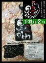 【業務用】【冷凍・鶏肉】長州黒かしわ 手羽元2kg【山口県】【長門市仙崎】【深川養鶏農業協同組合】