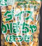 【冷凍野菜】【国産】北海道産かぼちゃ(ダイスカット)1kg【学校給食】【モリタン】★