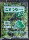 【冷凍野菜】【国産】九州産小松菜1kg(5センチカット)ブロックタイプ【イズックス】【学校給食】★