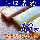【山口県】【下松市】ほうえい堂・ひとつった外郎「ういろう」16本 その1