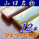 【山口県】【下松市】ほうえい堂・ひとつった外郎「ういろう」12本 その1