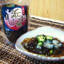 さっぱり黒酢味。【広島直送】「味付けもずくとなまこ(黒酢味) 140g」