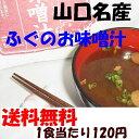 【送料無料】『山口県名産 ふぐの味噌汁(5食)』【smtb-KD】 - yamaguchiきらら特産品