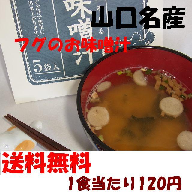 和風惣菜, みそ汁  5