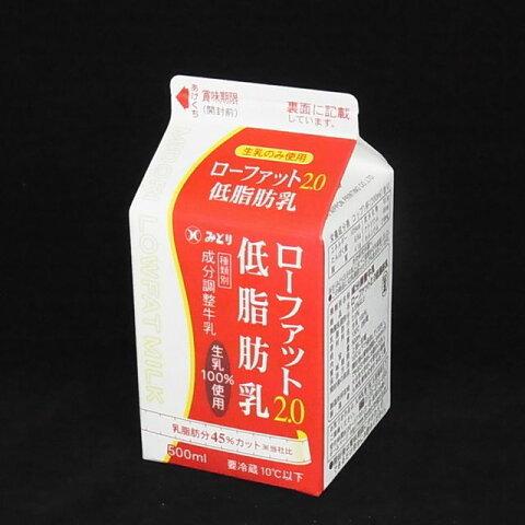 九州乳業 『ローファット2.0 低脂肪牛乳』500ml