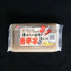にしきのおいしい水使用  山口県錦町特産『味がよくしみる自慢のこんにゃく (唐辛子)』