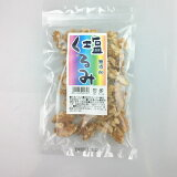メール便【送料無料】『塩クルミ 60gx3袋(無添加)』(くるみ・胡桃)
