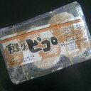 昭ちゃんコロッケの手造りピコロ10個 2