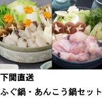 ふぐ・アンコウ鍋お楽しみセット(2人前x2)
