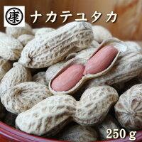 【特選】香り高い大粒な豆。上品な甘味です。千葉県産落花生ナカテユタカさや煎り300g