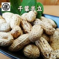 【送料無料】29年産千葉県産千葉半立さや煎り落花生1kg(500g×2袋)ピーナッツ