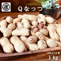 新豆!話題の新品種、Qなっつ1.0kg