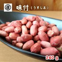 千葉県産ナカテユタカの味付落花生【ゆうメール対応で送料無料】