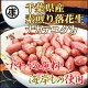 新豆!平成29年度産【送料無料】千葉県産ナカテユタカ素煎り240g(120g×2袋)【ゆう…