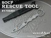 BENCHMADE/ベンチメイド #179GRY SOCP レスキューツール /グレー