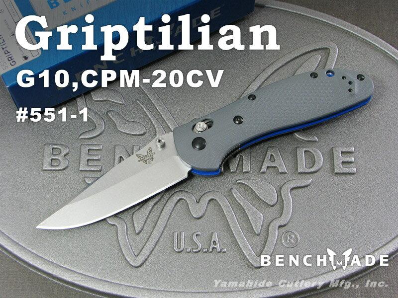 BENCHMADE/ベンチメイド #551-1 Griptilian グリップティリアン G10,CPM-20CV