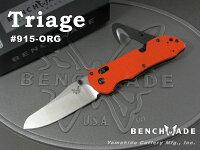 BENCHMADE/ベンチメイド#915-ORGトリアージシルバー直刃/オレンジハンドル1