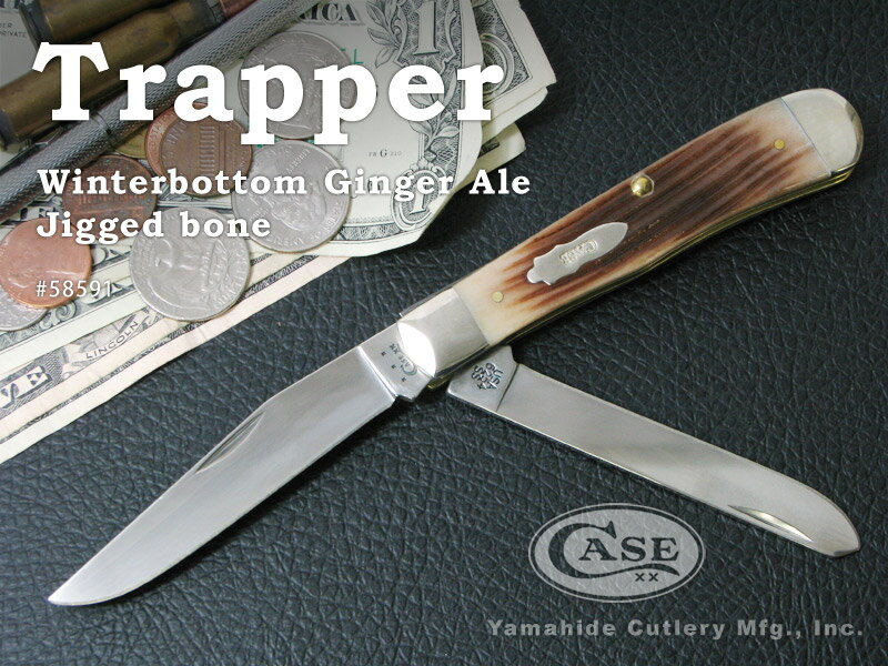 CASE/W.R.ケース #CA58591 Trapper トラッパー