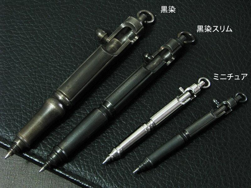 中山 英俊 作 ボルトアクション・ボールペン ミニチュア ステン黒染め Hidetoshi Nakayama / Bolt Action Ballpoint Pen Miniature