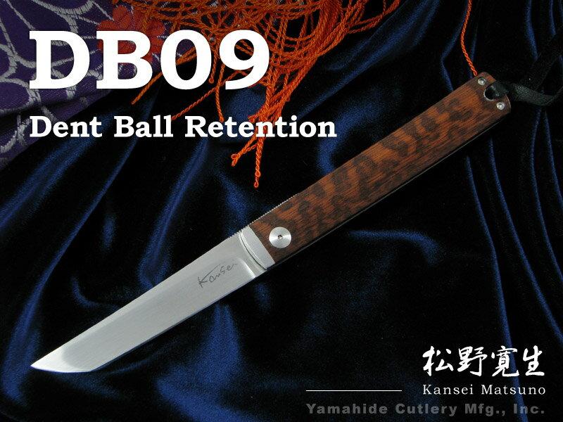 松野 寛生 作 DB09 スネークウッド