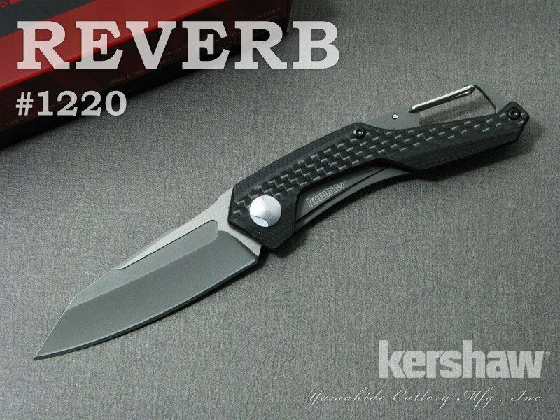 kershaw/カーショウ KS1220 Reverb リバーブ 折り畳みナイフ カラビナ付