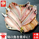 【国産】旬彩干物セット〜旬の魚だけで作った干物セット