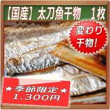 太刀魚干物1枚