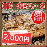 小田原サバ開き味醂干5枚