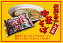 煮干し出汁の高山ラーメン「飛騨高山中華そば」 画像2