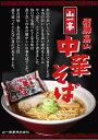 煮干し出汁の高山ラーメン「飛騨高山中華そば」 画像3