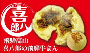旨い牛まんといえば飛騨牛まん。飛騨牛まんといえば「喜八郎」。飛騨で年間10万個を売り上げる...
