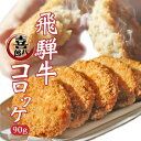 『飛騨牛コロッケ 90g( 5個入)』お取り寄せグルメ(コロッケ おかず 惣菜 冷凍 飛騨牛